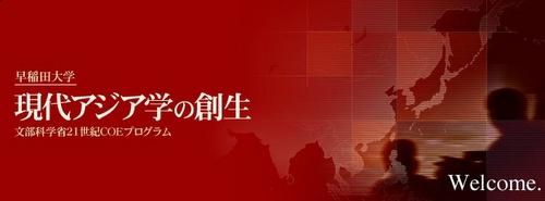 waseda_asia.jpg