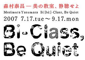 bi-class-be-quiet.jpg