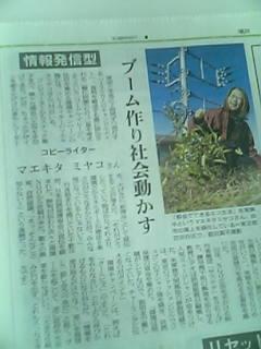 maekita_asahi.jpg