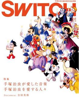 switch_tezuka.jpg