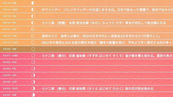 utsurohi2.jpg