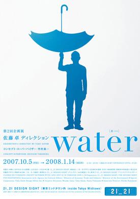 water_image_sch.jpg
